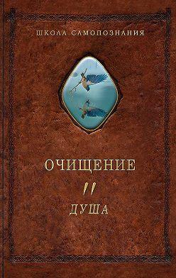 Александр Шевцов - Очищение. Том 2. Душа