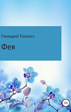 Геннадий Головко - Фея