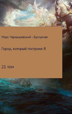 Марс Чернышевский – Бускунчак - Город, который построил Я. Сборник. Том 21