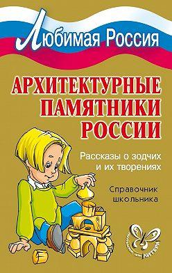 Ирина Синова - Архитектурные памятники России. Рассказы о зодчих и их творениях
