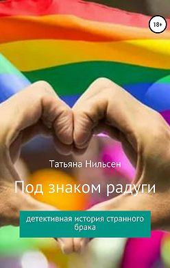 Татьяна Нильсен - Под знаком радуги