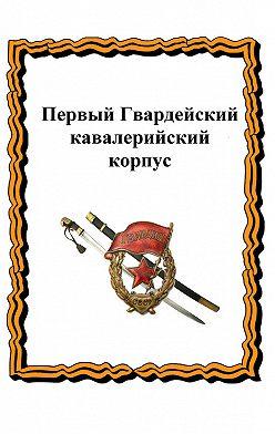 Александр Лепехин - Первый Гвардейский кавалерийский корпус