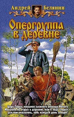 Андрей Белянин - Опергруппа в деревне
