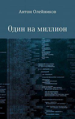 Антон Олейников - Один на миллион