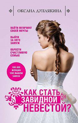 Оксана Дуплякина - Как стать Завидной невестой?