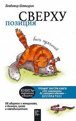 Владимир Шамшурин - Позиция сверху: быть мужчиной
