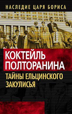 Коллектив авторов - Коктейль Полторанина. Тайны ельцинского закулисья