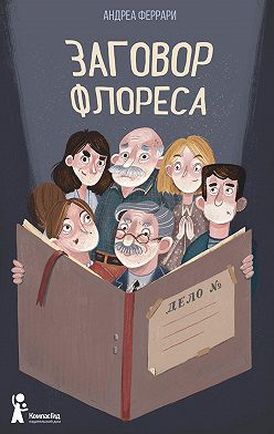 Андреа Феррари - Заговор Флореса
