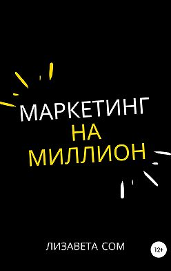 Лизавета Сом - Маркетинг на миллион