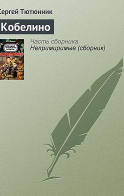 Сергей Тютюнник - Кобелино