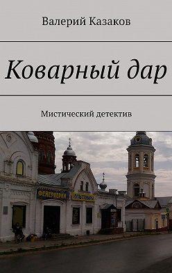 Валерий Казаков - Коварныйдар. Мистический детектив