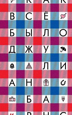 Джулиан Барнс - Как все было