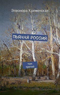 Элеонора Кременская - Пьяная Россия