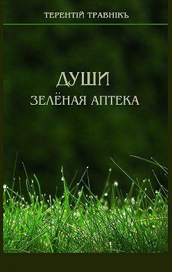 Терентiй Травнiкъ - Души зелёная аптека