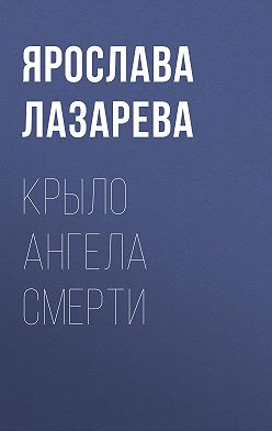 Ярослава Лазарева - Крыло ангела Смерти