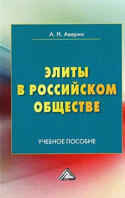 Александр Аверин - Элиты в российском обществе