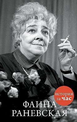 Unidentified author - Фаина Раневская