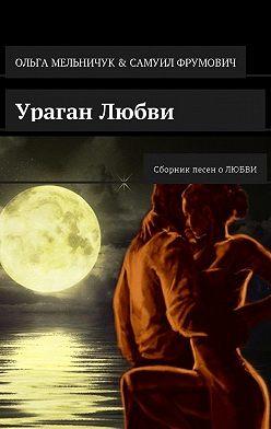 Ольга Мельничук - Ураган Любви. Сборник песен оЛЮБВИ