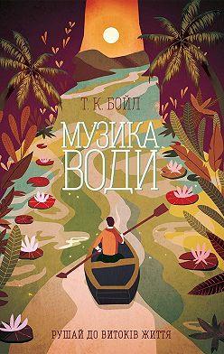 Том Бойл - Музика води