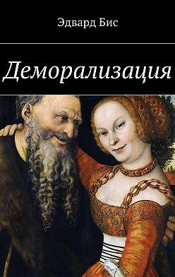 Эдвард Бис - Деморализация