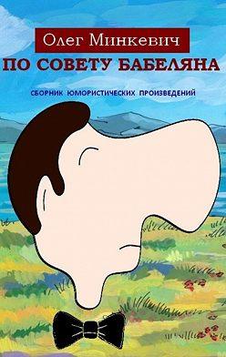 Олег Минкевич - Посовету Бабеляна. Сборник юмористических произведений