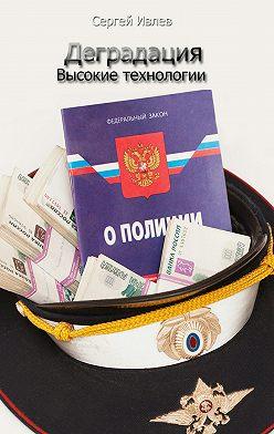 Сергей Ивлев - Деградация. Высокие технологии