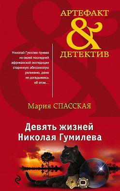 Мария Спасская - Девять жизней Николая Гумилева