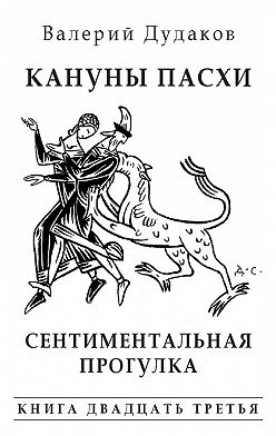 Валерий Дудаков - Кануны Пасхи. Сентиментальная прогулка