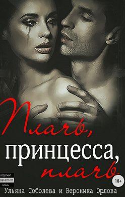 Ульяна Соболева - Плачь, принцесса, плачь