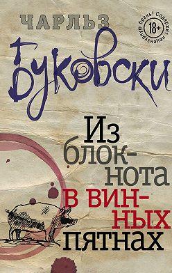 Чарльз Буковски - Из блокнота в винных пятнах (сборник)