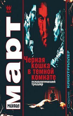 Михаил Март - Черная кошка в темной комнате