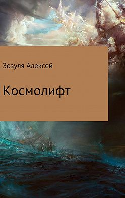 Алексей Зозуля - Космолифт