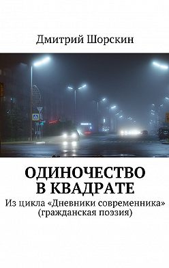 Дмитрий Шорскин - Одиночество вквадрате