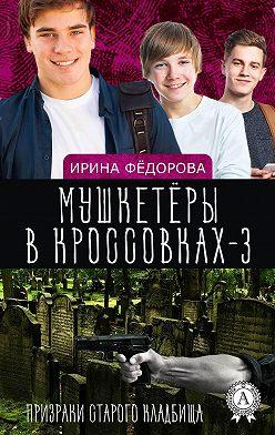 Ирина Фёдорова - Призраки старого кладбища
