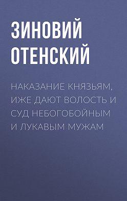 Зиновий Отенский - Наказание князьям, иже дают волость и суд небогобойным и лукавым мужам