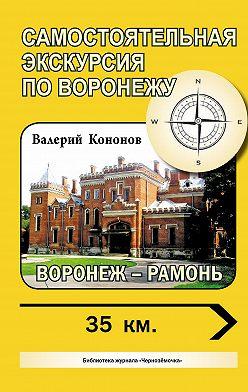 Валерий Кононов - Воронеж – Рамонь