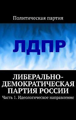 Тимур Воронков - Либерально-демократическая партия России. Часть 1. Идеологическое направление