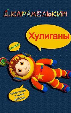 Дмитрий Карамелькин - Xулиганы