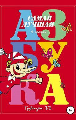 Владимир Трубицын - Самая лучшая азбука