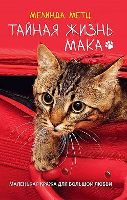 Мелинда Метц - Тайная жизнь Мака