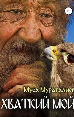 Муса Мураталиев - Хваткий мой