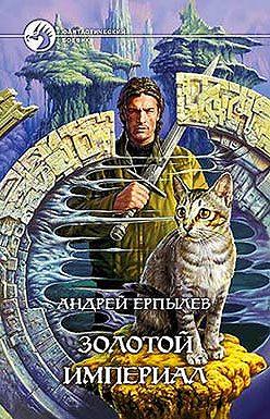 Андрей Ерпылев - Золотой империал