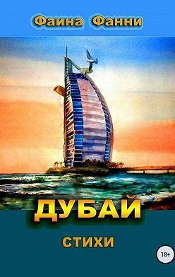 Фаина Фанни - Дубай