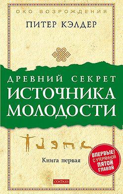 Питер Кэлдер - Древний секрет источника молодости. Книга 1