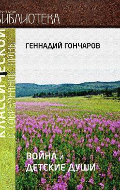 Геннадий Гончаров - Война и детские души
