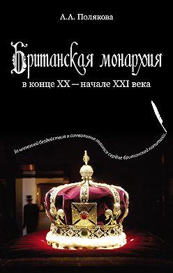 Арина Полякова - Британская монархия в конце XX – начале XXI века