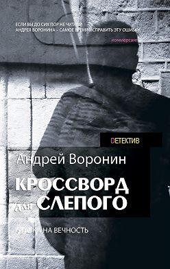 Андрей Воронин - Кроссворд для Слепого