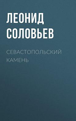 Леонид Соловьев - Севастопольский камень