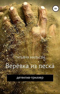 Татьяна Нильсен - Верёвка из песка