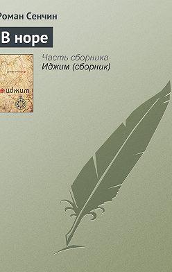 Роман Сенчин - В норе